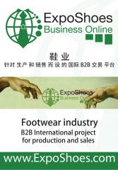 Invitation to register on the shoe portal